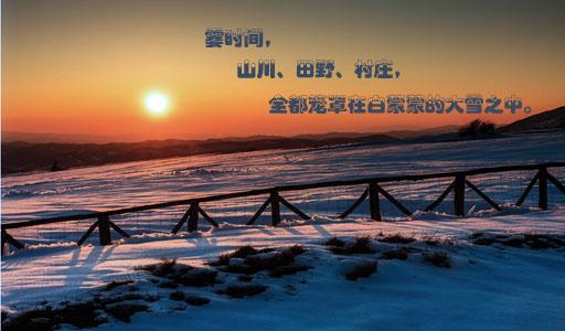 形容冬天优美的句子