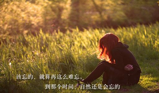 忧伤的爱情句子 有人说