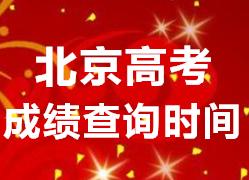 2015年北京高考成绩查询时间