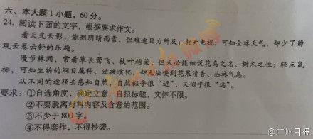 2015年广东省高考作文题目