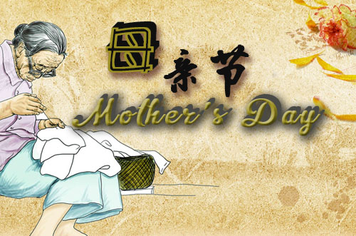 描写母亲节的句子 尊前慈母在