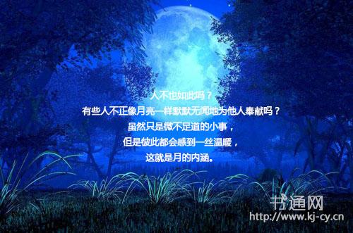 描写月亮的好段 好一幅月下画卷