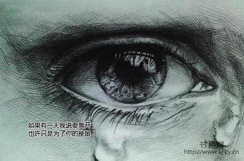 圆珠笔眼泪步骤