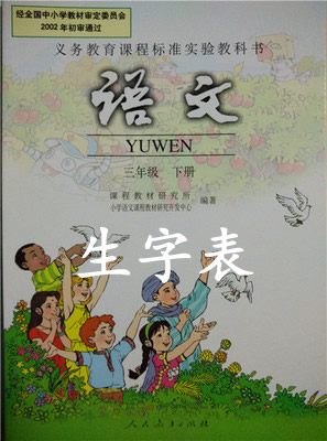 人教版三年级下册语文生字表