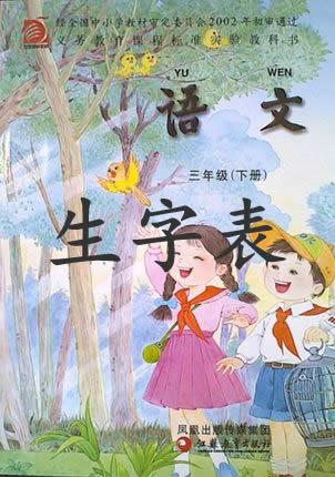 苏教版三年级下册语文生字表