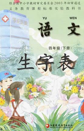 苏教版四年级下册语文生字表