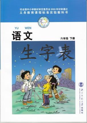 北师大版六年级下册语文生字表