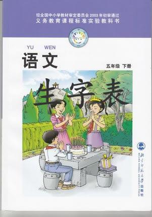 北师大版五年级下册语文生字表