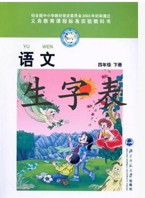 北师大版四年级下册语文生字表