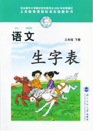 北师大版三年级下册语文生字表
