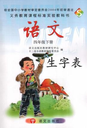 语文s版四年级下册语文生字表