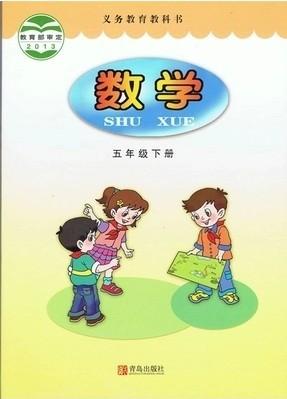 青岛版五年级下册数学书答案