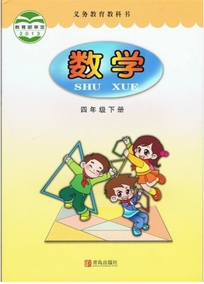 青岛版四年级下册数学书答案