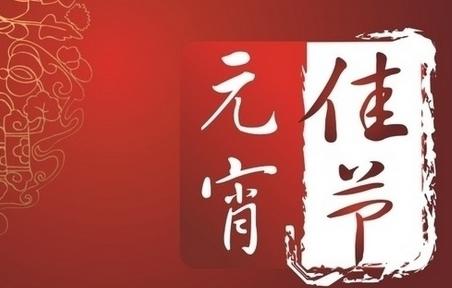 2016元宵节祝福语
