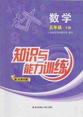北师大版五年级下册数学知识与能力训练答案