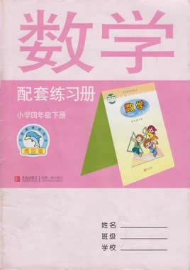青岛版四年级下册数学配套练习册答案