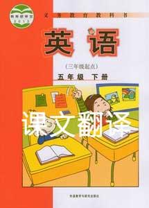 外研版五年级下册英语课文翻译