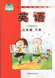外研版六年级下册英语课文翻译