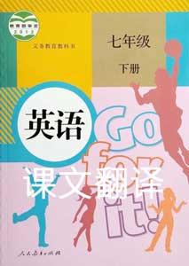 人教版七年级下册英语课文翻译