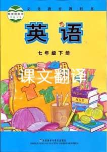 外研版七年级下册英语课文翻译