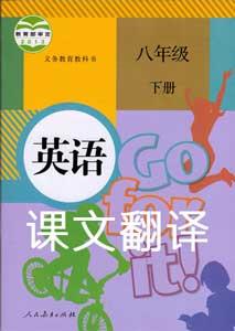 人教版八年级下册英语课文翻译