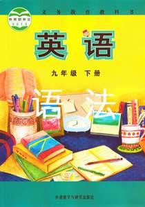 外研版九年级下册英语课文翻译