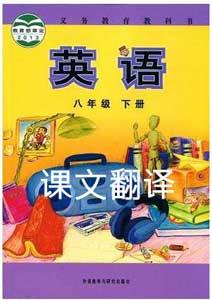 外研版八年级下册英语课文翻译