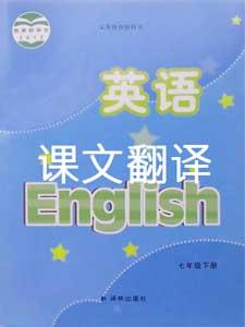 译林版七年级下册英语课文翻译