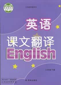 译林版八年级下册英语课文翻译