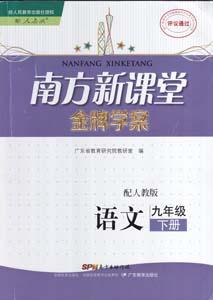 人教版九年级下册语文南方新课堂答案