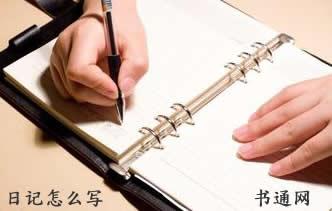 日记怎么写