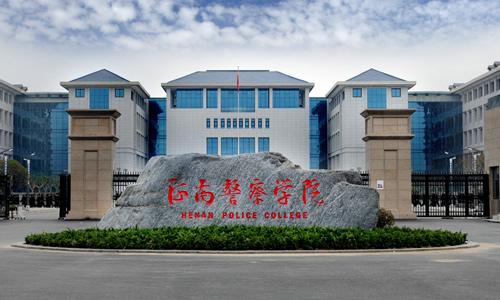 2016年河南政法类大学排名-河南警察学院