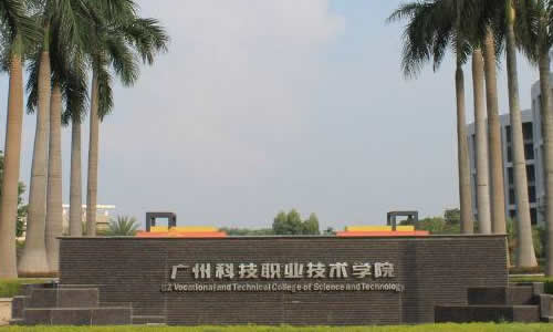 2016年广州科技职业技术学院分数线