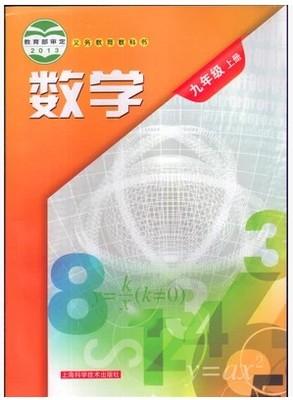沪科版九年级上册数学书答案