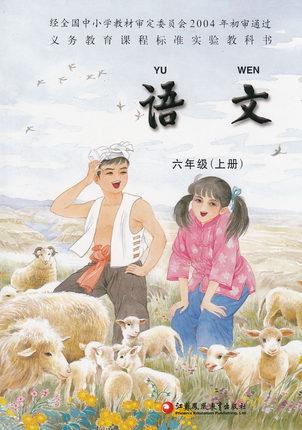 苏教版六年级上册语文生字组词