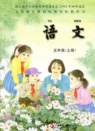 苏教版五年级上册语文生字组词