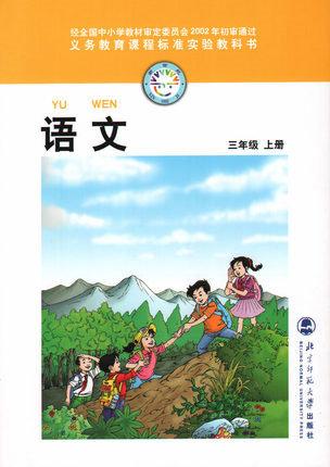 北师大版三年级上册语文生字组词