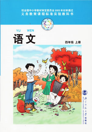 北师大版四年级上册语文生字组词