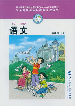 北师大版五年级上册语文生字组词
