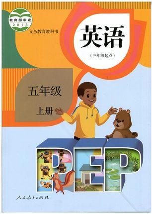 人教版五年级上册英语课文翻译