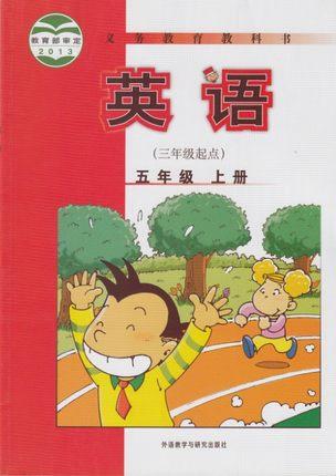 外研版五年级上册英语课文翻译