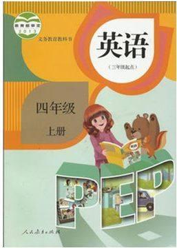 人教版四年级上册英语课文翻译图片