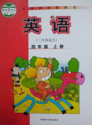 外研版四年级上册英语课文翻译
