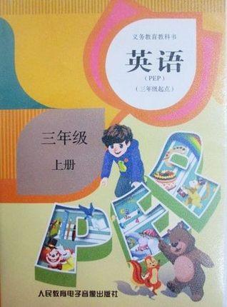 人教版三年级上册英语课文翻译