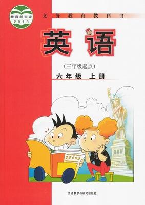 外研版六年级上册英语课文翻译
