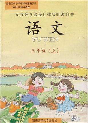 西南师大版三年级上册语文生字组词