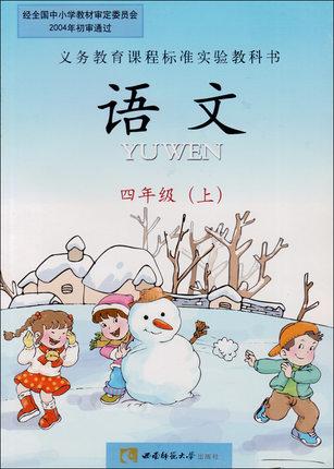 西南师大版四年级上册语文生字组词