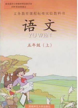 西南师大版五年级上册语文生字组词