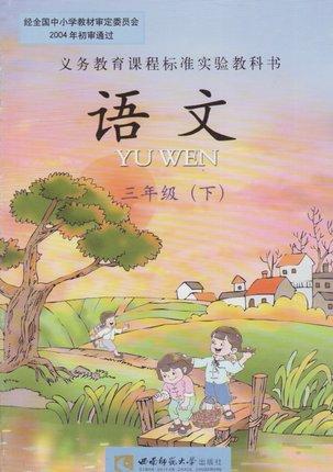 西南师大版三年级下册语文生字组词