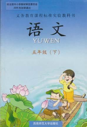 西南师大版五年级下册语文生字组词